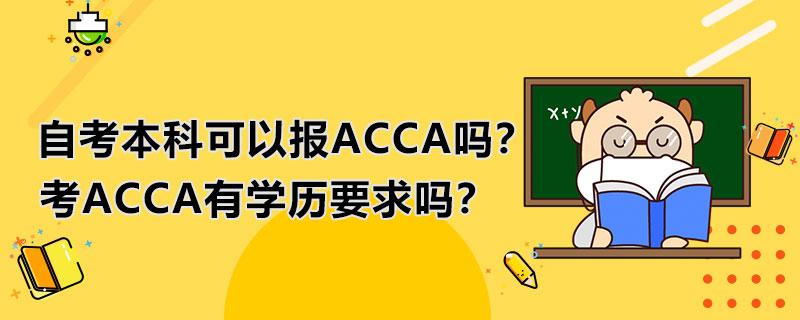 自考本科可以报ACCA吗?考ACCA有学历要求吗?
