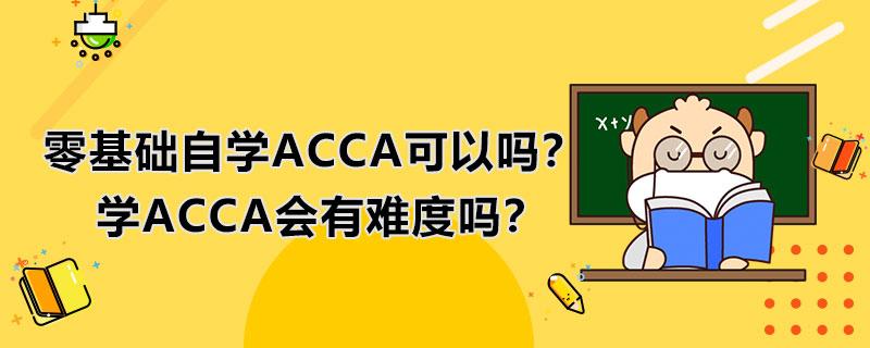 零基础自学ACCA可以吗?学ACCA会有难度吗?