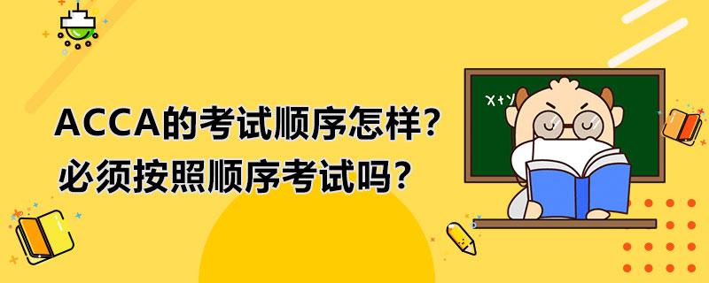 ACCA的考试顺序怎样?必须按照顺序考试吗?