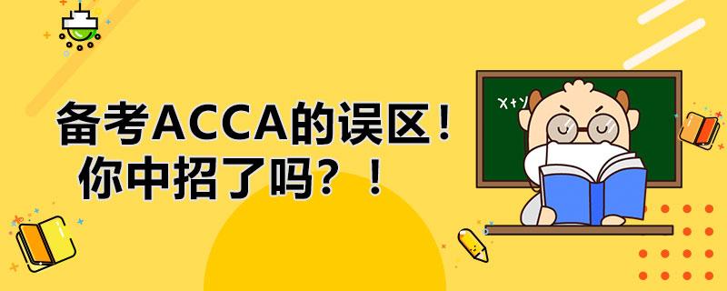备考ACCA的误区!!你中招了吗?!
