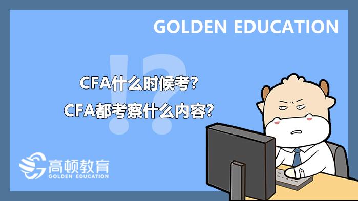 CFA2021年什么时候考?CFA都考察什么内容?