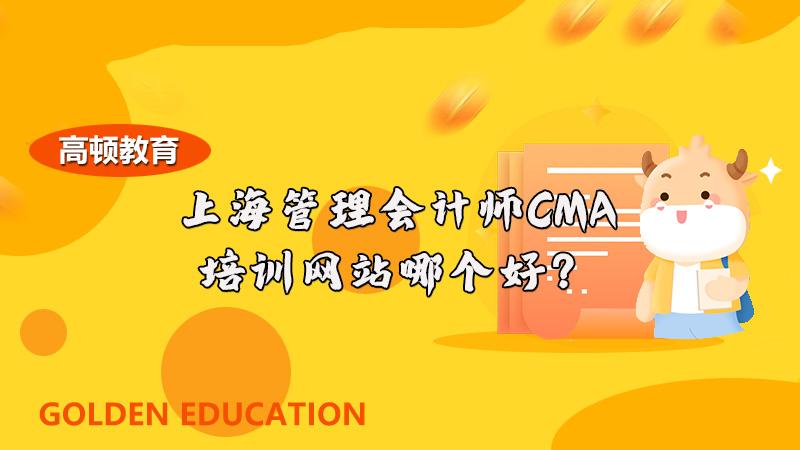 上海管理会计师CMA培训网站哪个好?有线下CMA面授班吗?