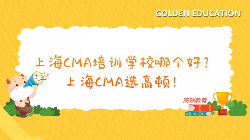 上海CMA培训学校哪个好?上海CMA选高顿!