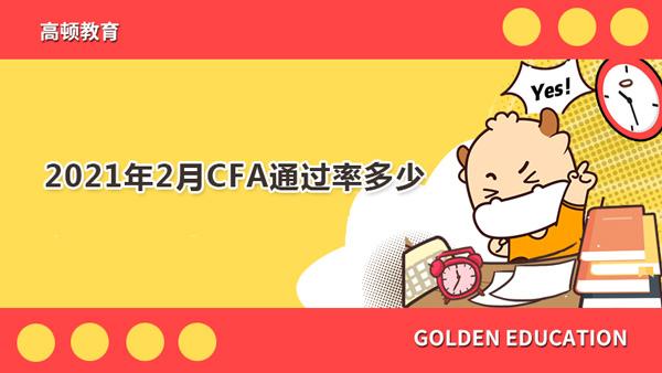 2021年2月CFA通过率多少?CFA一级考什么?