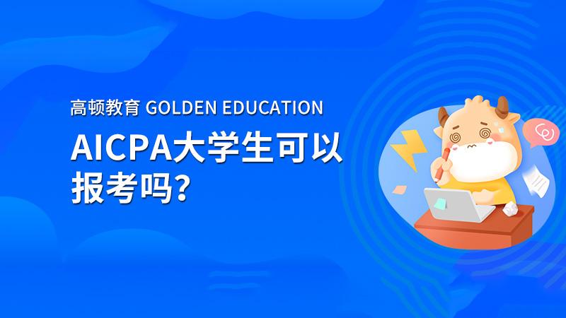 大学生可以考AICPA吗?可以去哪里考?