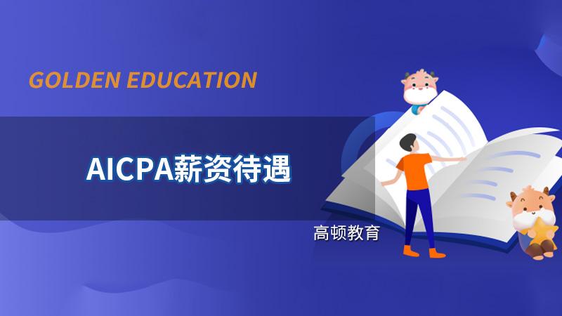 在美国工作需要AICPA吗?待遇如何?