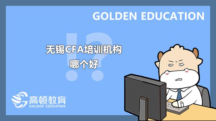 无锡CFA培训机构哪个好?CFA培训机构选高顿教育怎么样?