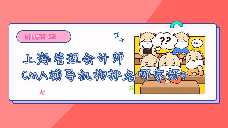 上海管理会计师CMA辅导机构排名哪家好?高顿量产状元的秘密
