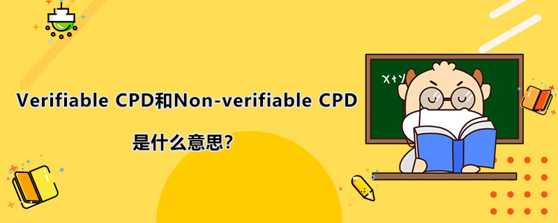 ACCA中Verifiable CPD是什么意思?名词解释有哪些?
