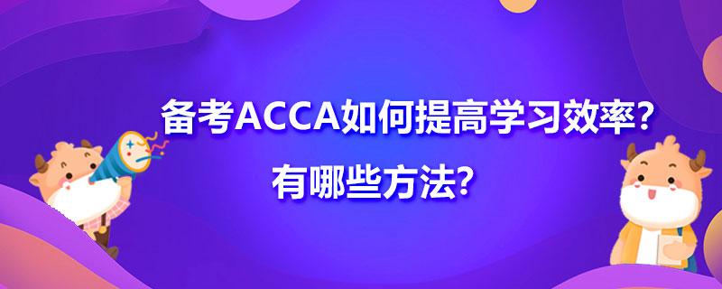 备考ACCA如何提高学习效率?有哪些方法?