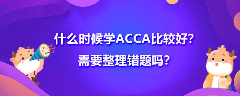 什么时候学ACCA比较好?需要整理错题吗?