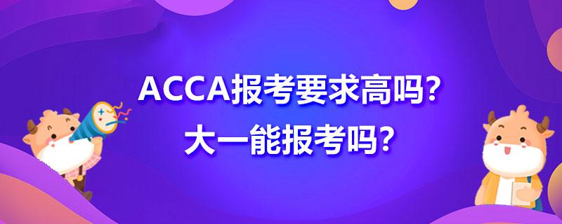 ACCA报考要求高吗?非会计专业考ACCA可以吗?