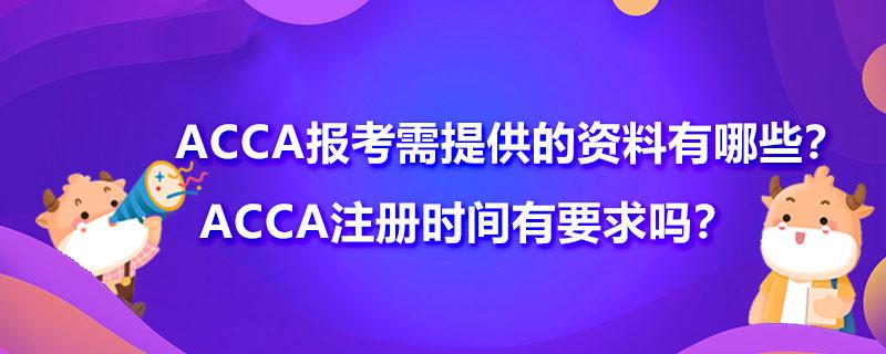 ACCA报考需要提供的资料有哪些?ACCA注册时间有要求吗?