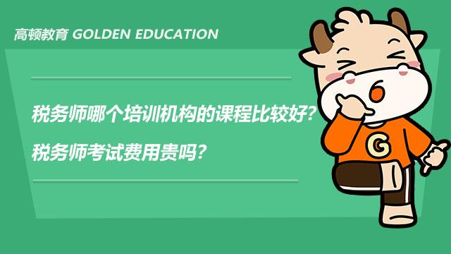 税务师哪个培训机构的课程比较好?税务师考试费用贵吗?
