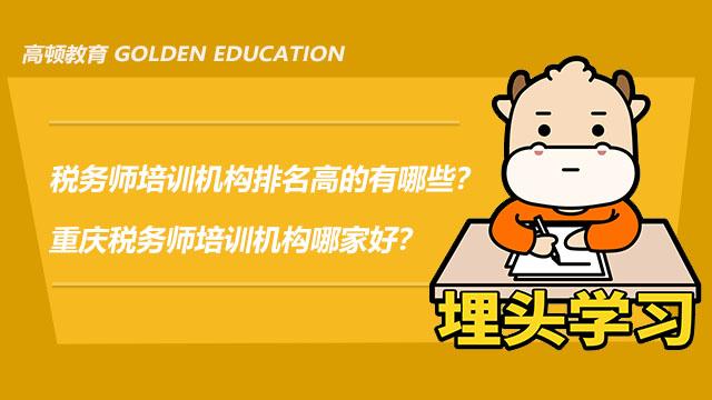 税务师培训机构排名高的有哪些?重庆税务师培训机构哪家好?