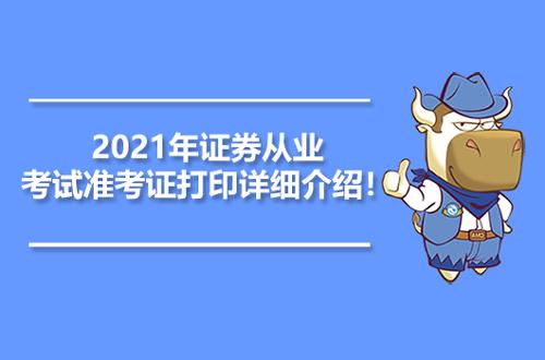 2021年证券从业考试准考证打印详细介绍!