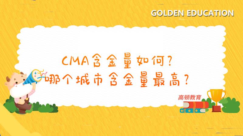CMA含金量如何?哪個城市含金量最高?