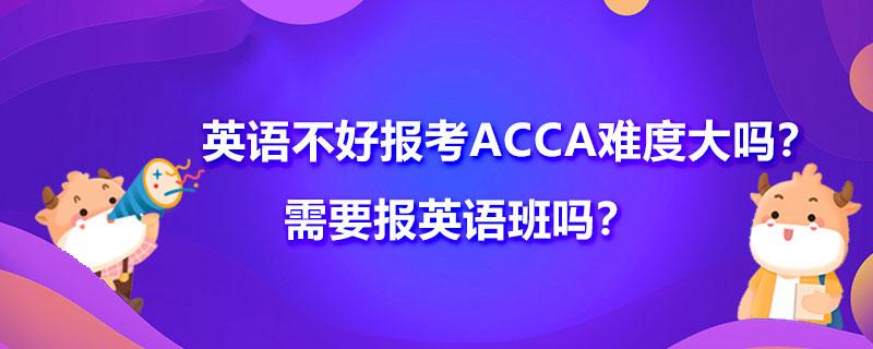 英语不好报考ACCA难度大吗?需要报英语班吗?