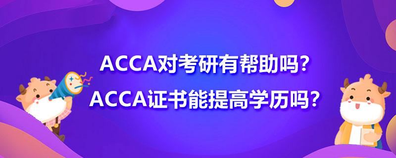 ACCA对考研有帮助吗?ACCA证书能提高学历吗?