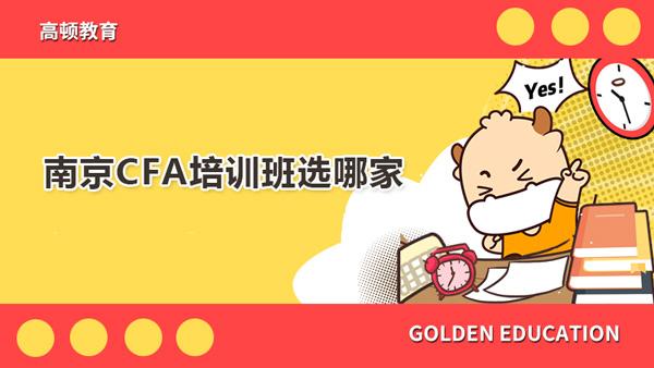 南京CFA培训班选哪家?CFA考试考什么?