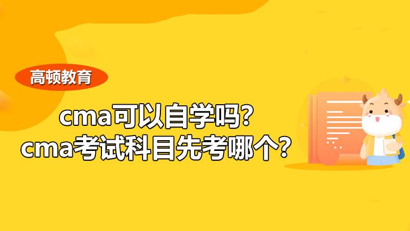 cma可以自学吗?cma考试科目先考哪个?