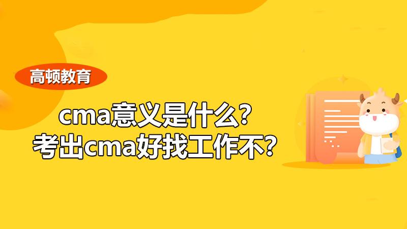 cma意义是什么?考出cma好找工作不?