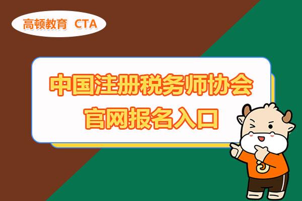 中国注册税务师协会官网报名入口开放了吗?