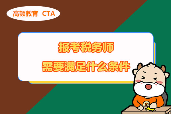 高顿教育:报考税务师需要满足什么条件?税务师报考常见问题解答