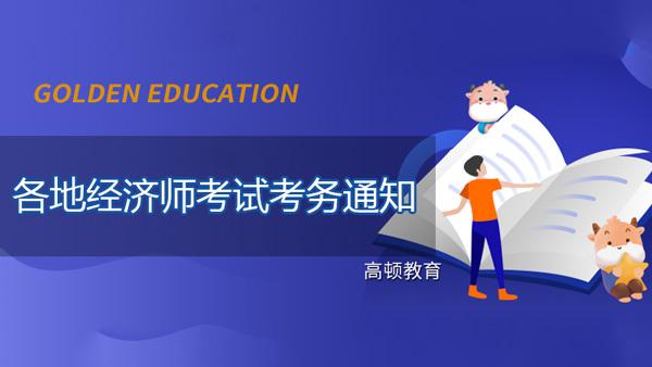2021年吉林高级经济师考试报名条件_报名时间_考试科目_考试时间_成绩查询