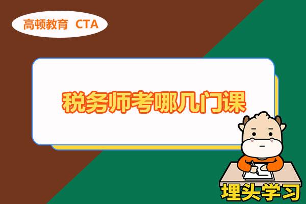 高顿教育:税务师考哪几门课?税务师和CPA考试科目如何搭配备考?
