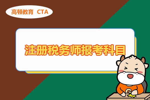 注册税务师报考科目