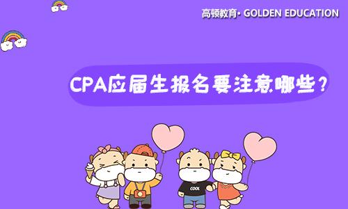 2021年CPA應屆生報名要注意哪些?考試時間是哪一天?
