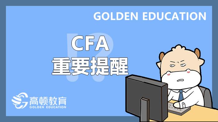 重要提醒!5月CFA考试考场中文地址核对!