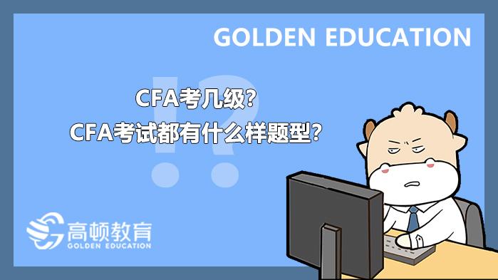 2021年CFA7月都考几级?CFA考试都有什么样题型?