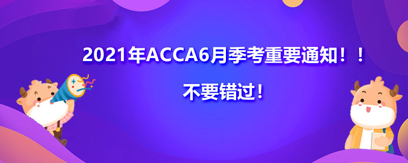 2021年ACCA6月季考重要通知!!不要错过!