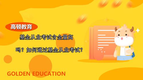 基金从业考试含金量高吗?如何通过基金从业考试?