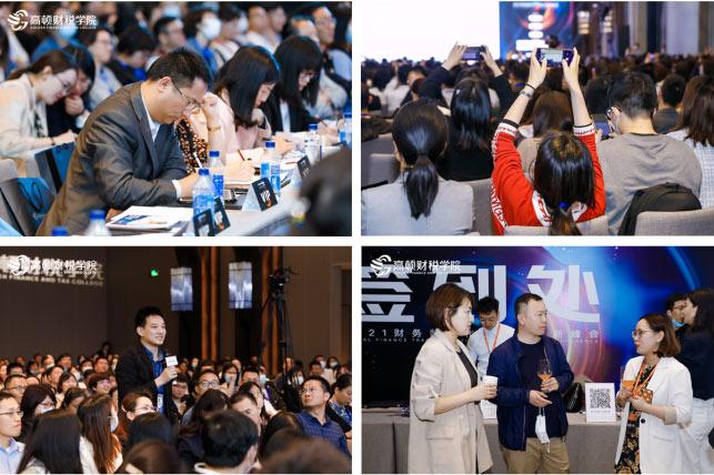 高顿2021财务数字化转型与创新峰会首站圆满举办