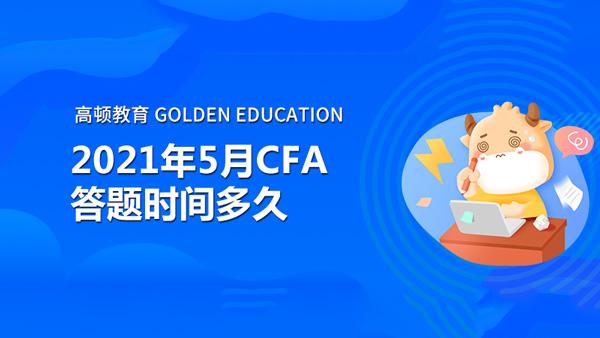2021年5月CFA答题时间多久?CFA考试哪天考?