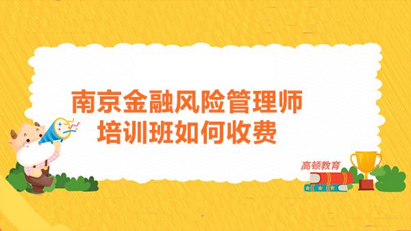 南京金融风险管理师培训班