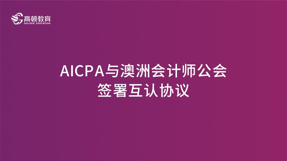 AICPA与澳洲会计师公会签署互认协议