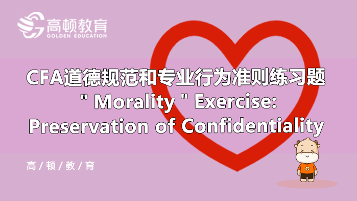 """""""Morality""""Exercise:Preservation of Confidentiality
