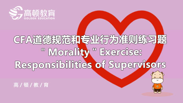 """""""Morality""""Exercise:Responsibilities of Supervisors