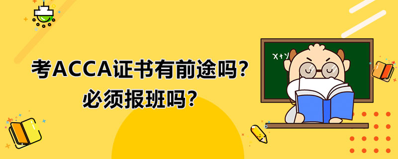 考ACCA证书有前途吗?必须报班吗?