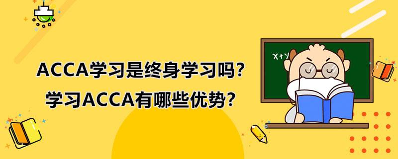 ACCA学习是终身学习吗?学习ACCA有哪些优势?