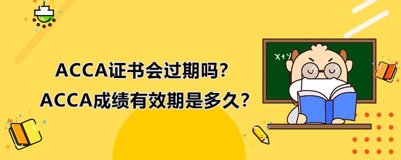 ACCA证书会过期吗?ACCA成绩有效期是多久?