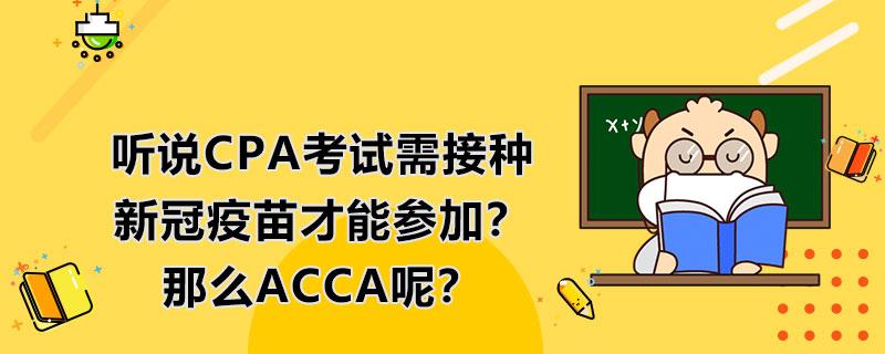 听说CPA考试需接种新冠疫苗才能参加?ACCA考试呢?