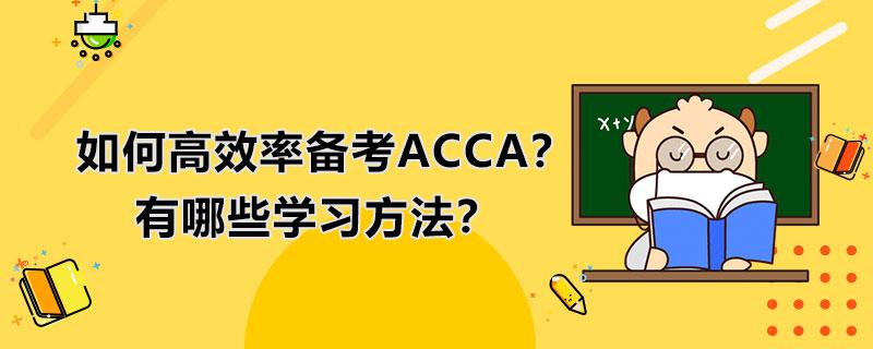 如何高效率备考ACCA?有哪些学习方法?