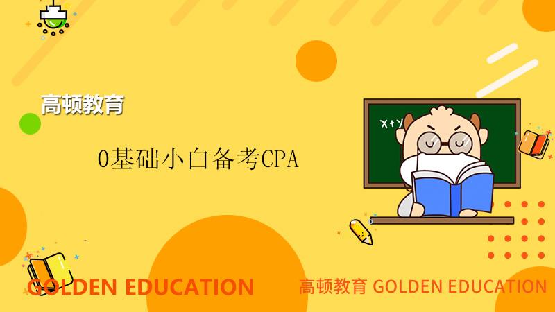 0基础小白考CPA很难通过?备考指南送给你