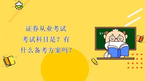 证券从业考试考试科目是?有什么备考方案吗?