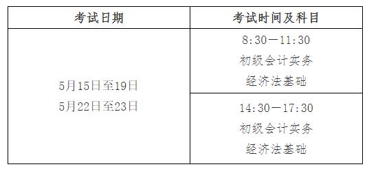 2021年浙江初级会计考试时间